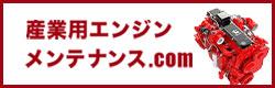 産業エンジンメンテナンス.com